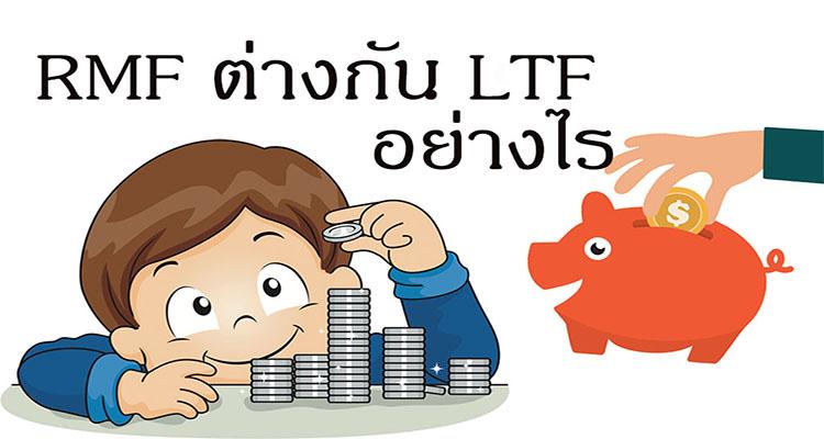 กองทุน LTF และ RMF