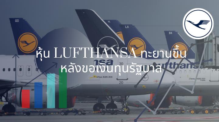 หุ้น Lufthansa ทะยานขึ้นหลังขอเงินทุนรัฐบาล