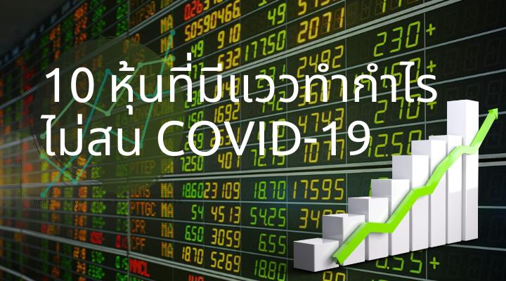 10 หุ้นที่มีแววทำกำไร ไม่สน COVID-19