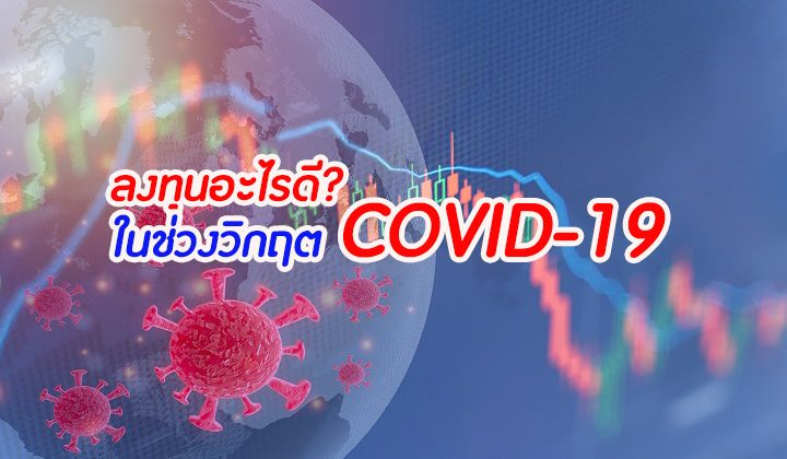 ลงทุนอะไรดี ในช่วงวิกฤต Covid-19