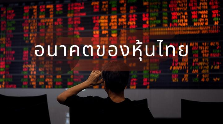 อนาคตของหุ้นไทย