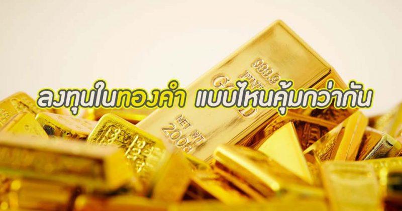ลงทุนในทองคำ แบบไหนคุ้มกว่ากัน