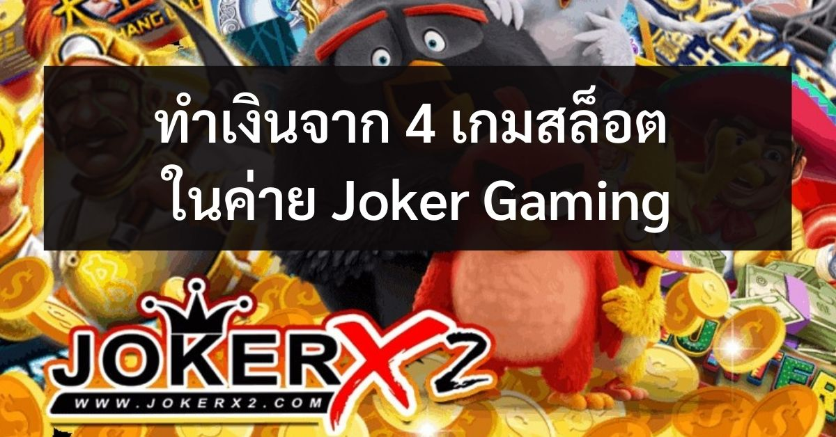 ทำเงินจาก 4 เกมสล็อต ในค่าย Joker Gaming