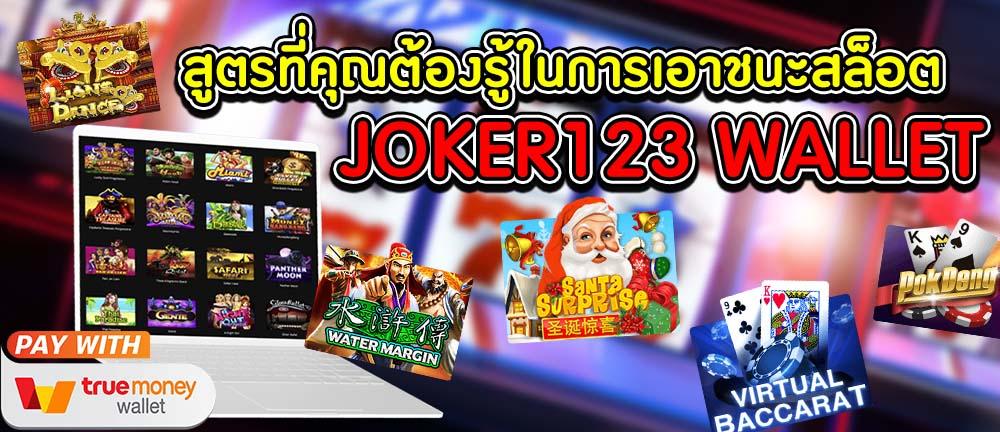 สูตรที่คุณต้องรู้ในการเอาชนะสล็อต joker123 wallet